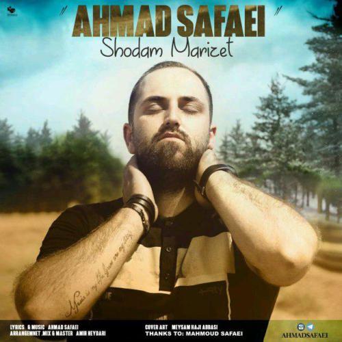 آهنگ احمد صفایی شدم مریضت