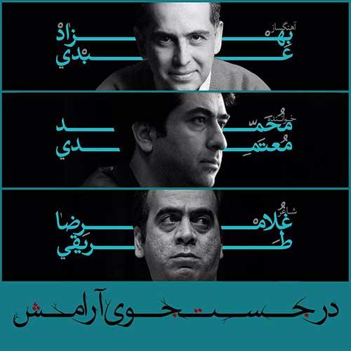 آهنگ محمد معتمدی در جستجوی آرامش