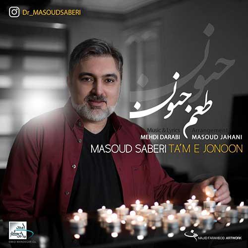 مسعود صابری آهنگ طعم جنون