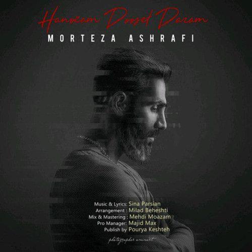 آهنگ مرتضی اشرفی هنوزم دوست دارم