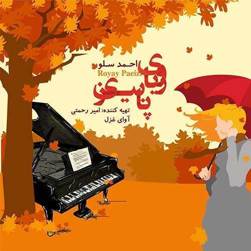 آهنگ احمد سلو رویای پاییزی