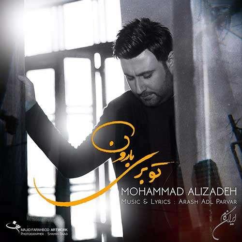 آهنگ محمد علیزاده تو بری بارون