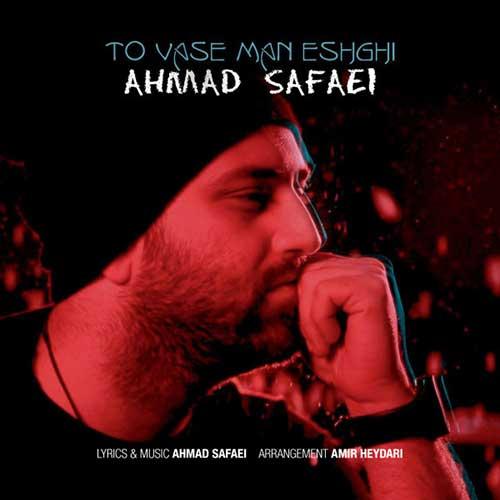 آهنگ احمد صفایی تو واسه من عشقی