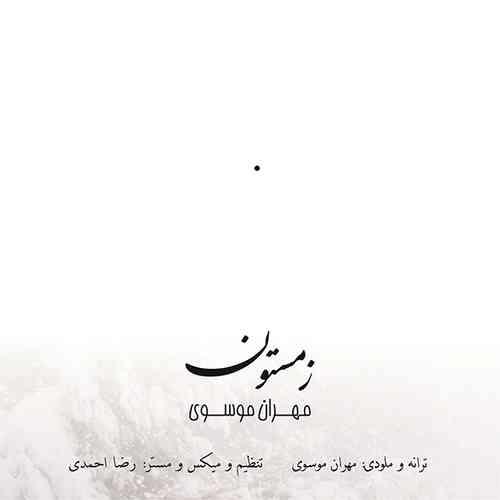 آهنگ مهران موسوی زمستون