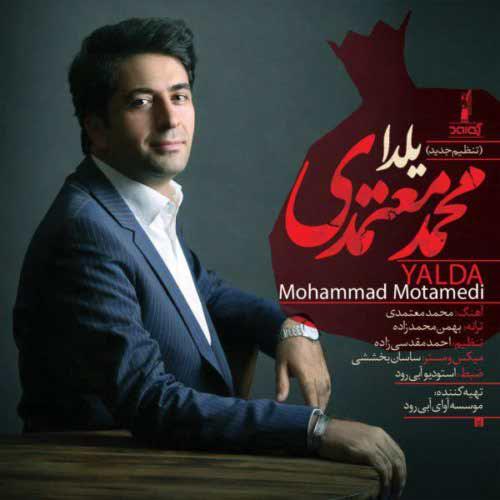 آهنگ محمد معتمدی یلدا