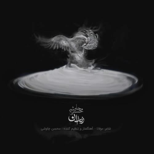 آهنگ محسن چاوشی زندان