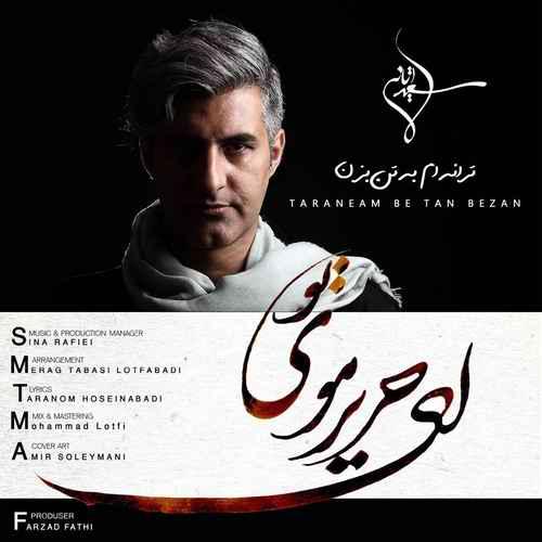 آهنگ سعید آتانی ترانه ام به تن بزن