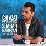 آهنگ شهاب رمضان چی ازت قشنگتره