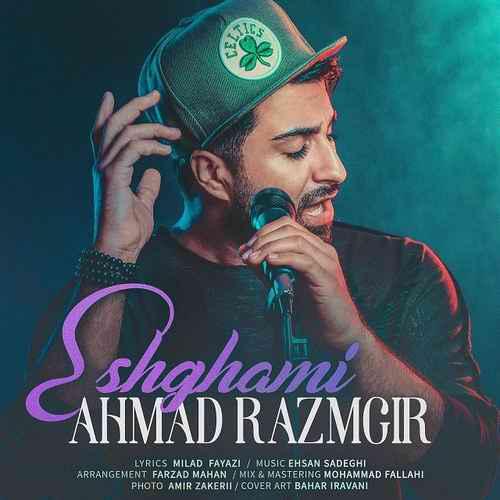 احمد رزمگیر آهنگ عشقمی