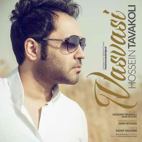 حسین توکلی آهنگ وسواسی