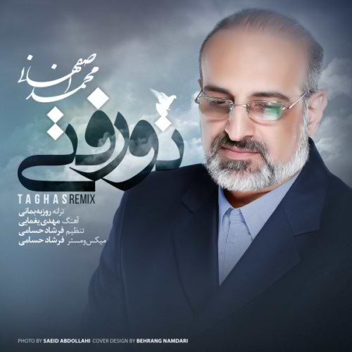 آهنگ محمد اصفهانی تو رفتی