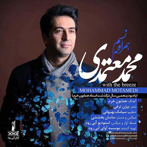 محمد معتمدی آهنگ همراه نسیم