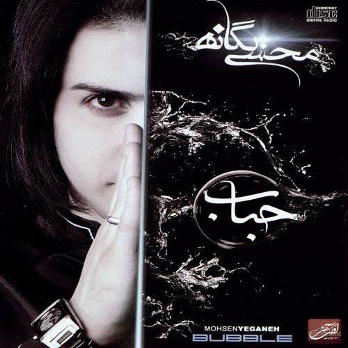 محسن یگانه آهنگ حباب