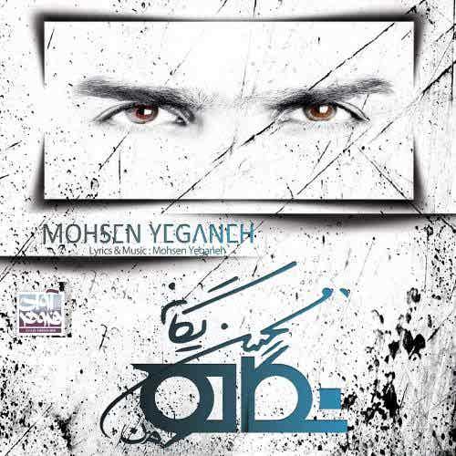 آهنگ محسن یگانه نگاه