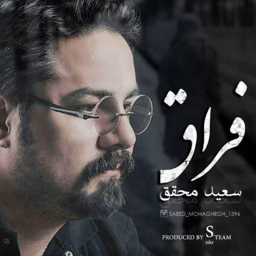 سعید محقق فراق