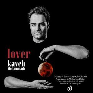 عاشق کاوه محمدی