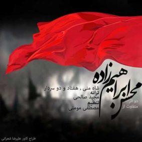محسن-ابراهیم-زاده-شاه-منی