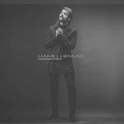 حمید هیراد به من نگو کی عاشقه