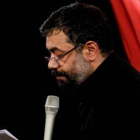 نوحه محمود کریمی ایام فاطمیه 96