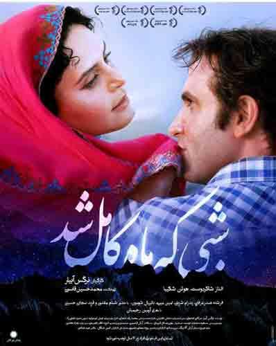 دانلود تیتراژ فیلم شبی که ماه کامل شد محسن چاوشی